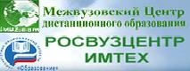 Межвузовский Центр дистанционного высшего образования РОСВУЗЦЕНТР ИМТЕХ